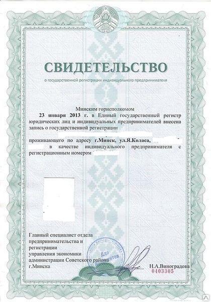 помощь в регистрации ип в минске