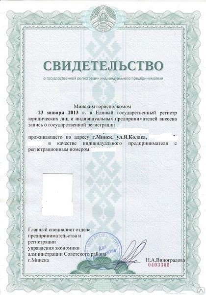 программа ип регистрация р21001